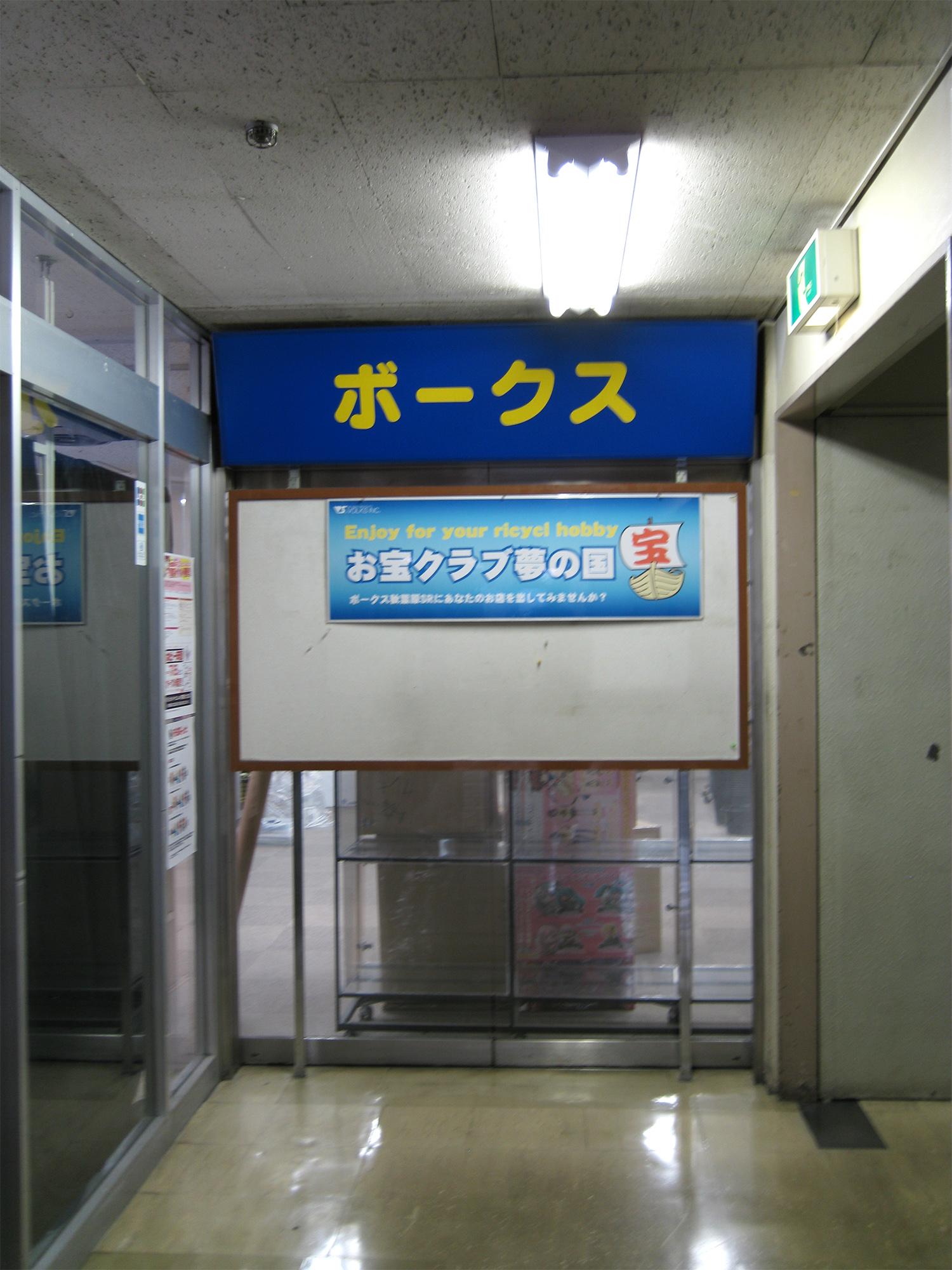 元・Bit-INN